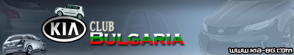 КИА Клуб България- фен форум на КИА